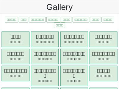 Bootstrap 4 Gallery Filtering