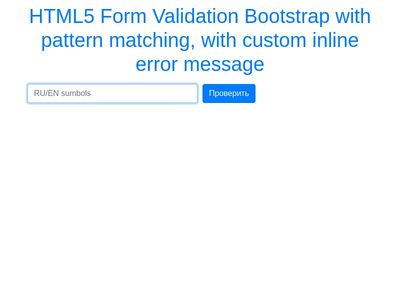 HTML5 Form Validation Bootstrap