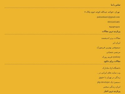 footer-persian text